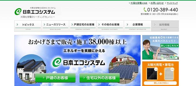 エコ システム 日本 日本エコエネシステムの口コミ・評判・2chの評価・トラブルは?